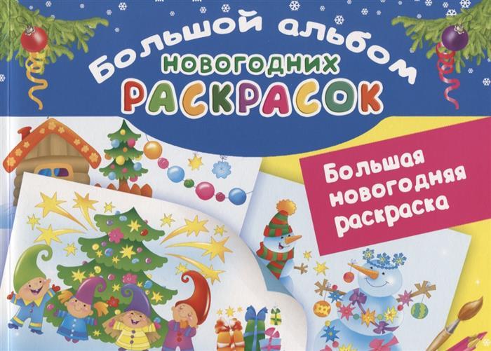 Большая новогодняя раскраска книги издательство аст большая новогодняя книга