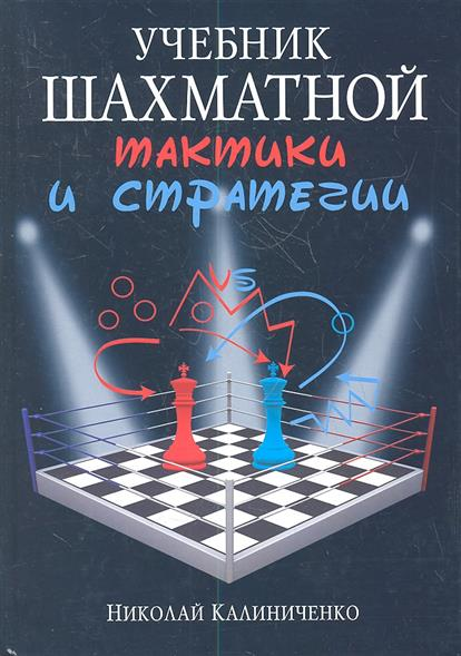 Калиниченко Н. Учебник шахматной тактики и стратегии