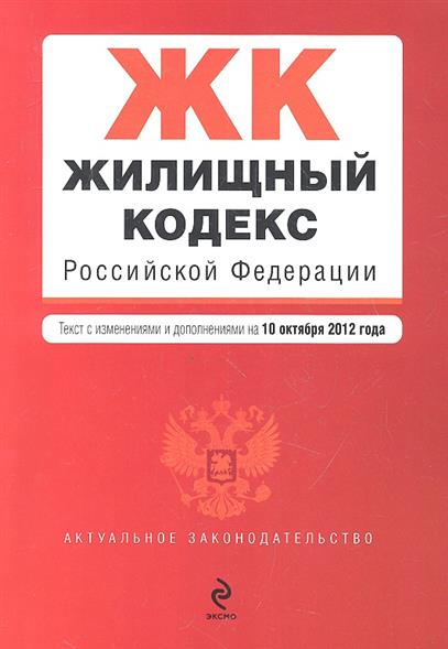Жилищный кодекс Российской Федерации. Текст с изменениями и дополнениями на 10 октября 2012 года