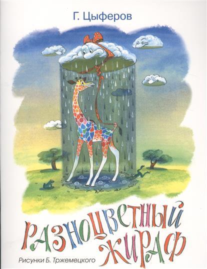 Цыферов Г.: Разноцветный жираф