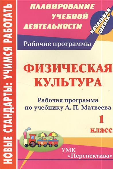 Физическая культура. 1 класс. Рабочая программа по учебнику А.П. Матвеева