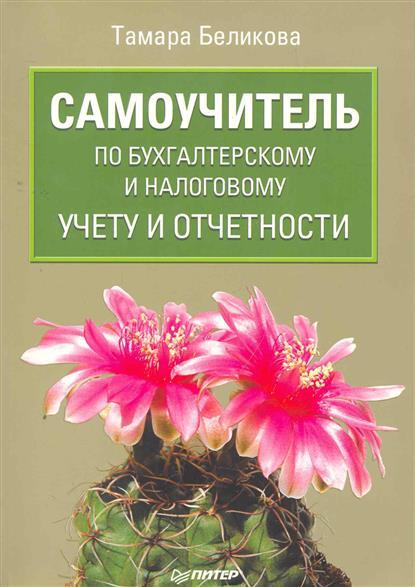 Беликова Т.: Самоучитель по бухгалтерскому и налоговому учету и отчетности