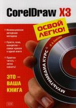 Слетова Л. CorelDraw X3 coreldraw graphics suite 11 vtc training cd