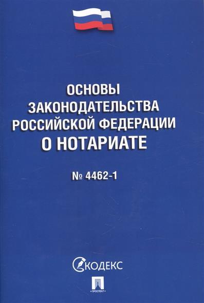 Основы законодательства Российской Федерации о нотариате № 4462-1