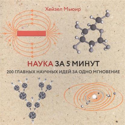 Наука за 5 минут. 200 главных научных идей за одно мгновение