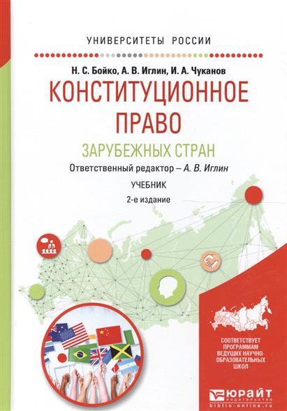 Конституционное право зарубежных стран. Учебник для академического бакалавриата. 2 издание