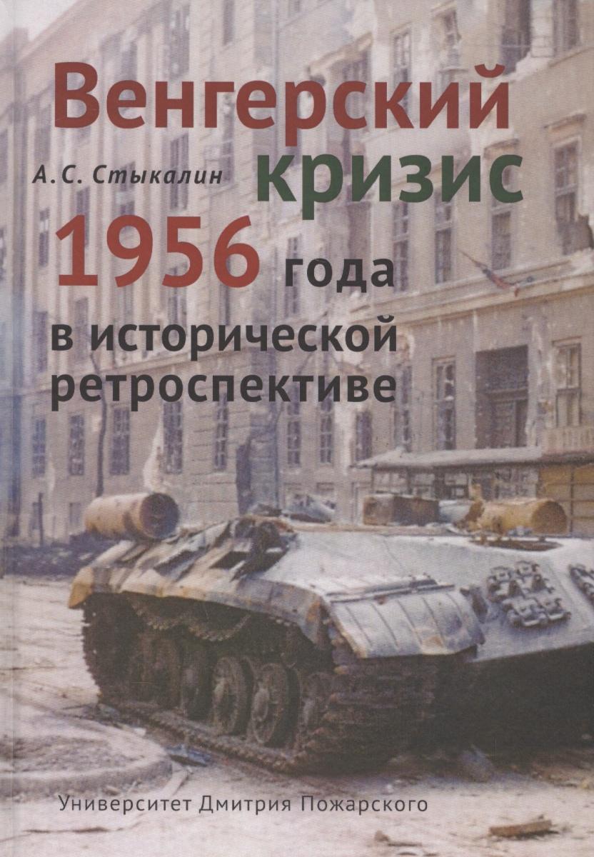 Стыкалин С. Венгерский кризис 1956 года в исторической ретроспективе