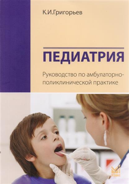 Педиатрия. Руководство по амбулаторно-поликлинической практике