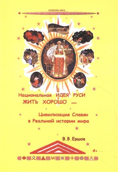 Национальная идея Руси - Жить Хорошо, или цивилизация славян в Реальной истории мира