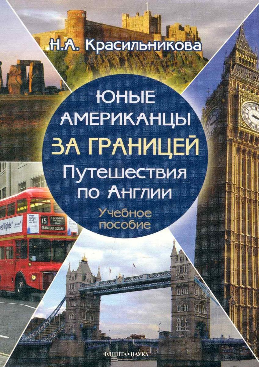 Красильникова Н. Юные американцы за границей Путешествия по Англии