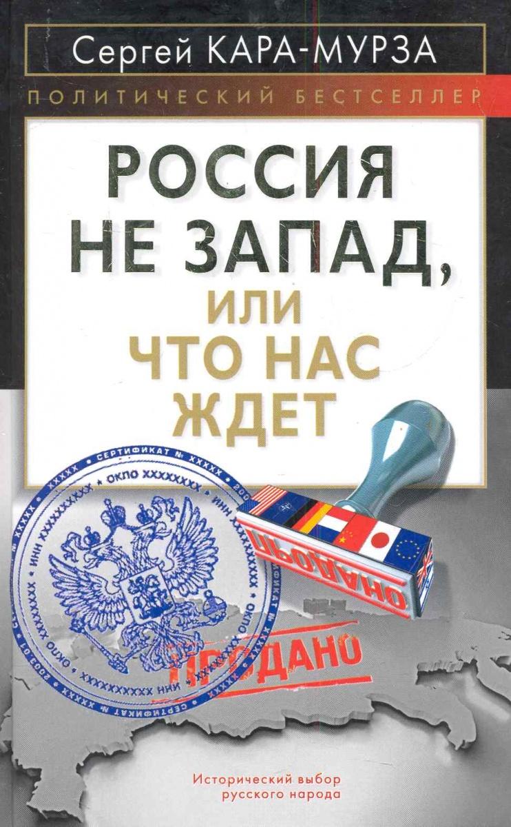 Кара-Мурза С. Россия не Запад или Что нас ждет ISBN: 9785699505821