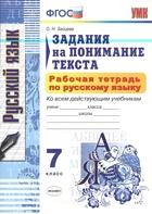 Рабочая тетрадь по русскому языку. 7 класс. Задания на понимание текста. Ко всем действующим учебникам