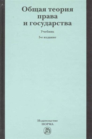 Общая теория права и государства Учеб.
