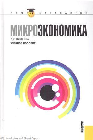 Симкина Л.: Микроэкономика