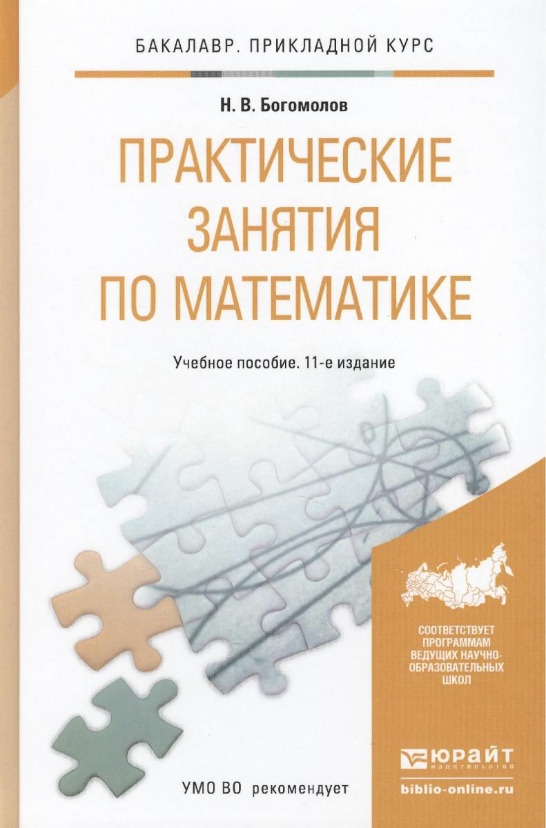 Богомолов Н. Практические занятия по математике
