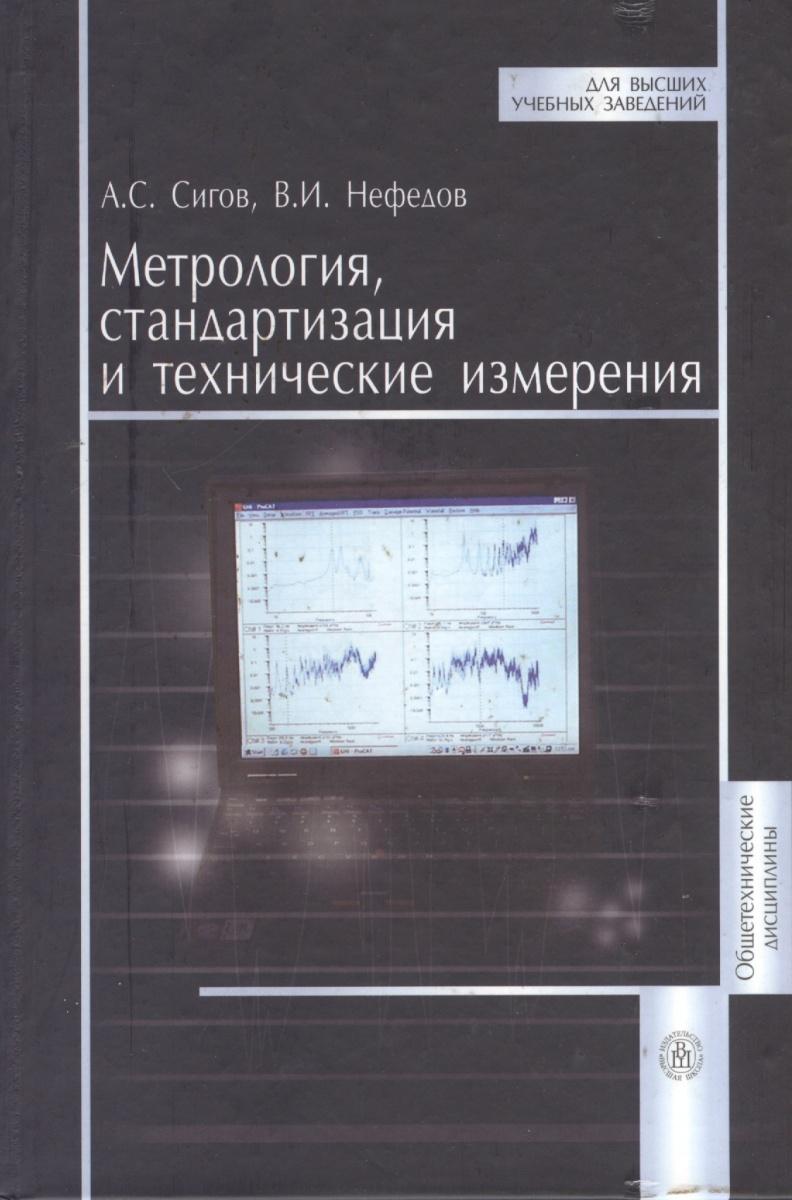 Сигов А., Нефедов В. Метрология, стандартизация и технические измерения. Учебник