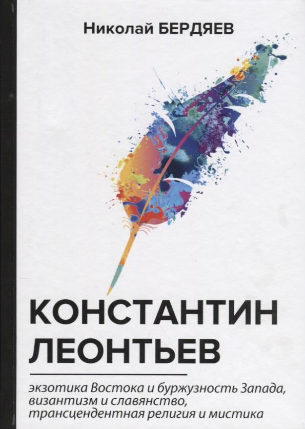 Бердяев Н. Константин Леонтьев а н леонтьев становление психологии деятельности isbn 5 89357 140 1