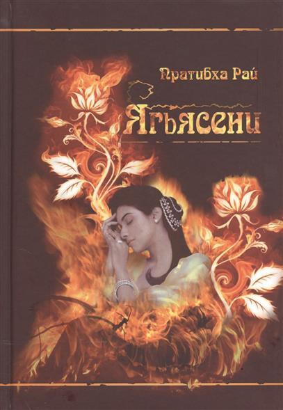 Пратибха Рай Ягьясени. Рожденная из пламени соврикова о рожденная жить