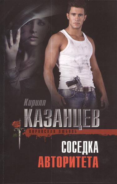 Казанцев К.: Соседка авторитета
