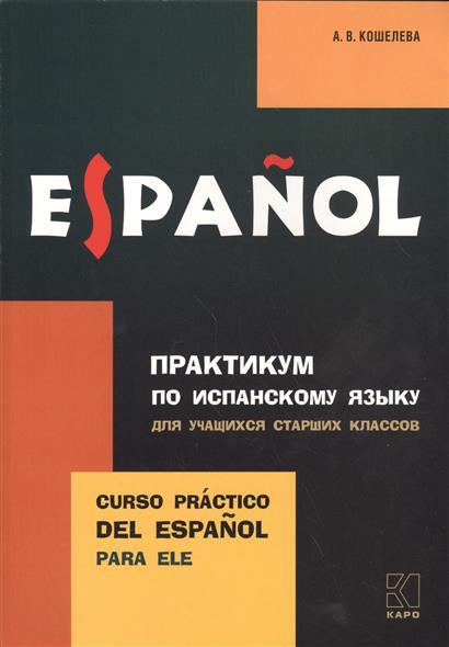 Espanol. Практикум по испанскому языку для учащихся старших классов