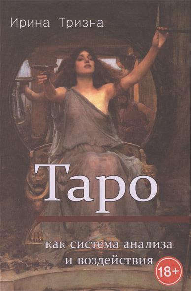 Таро как система анализа и воздействия