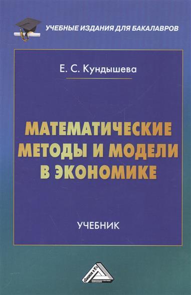 Кундышева Е. Математические методы и модели в экономике. Учебник людмила ниворожкина с арженовский многомерные статистические методы в экономике учебник