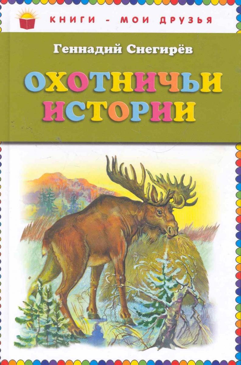 Снегирев Г. истории