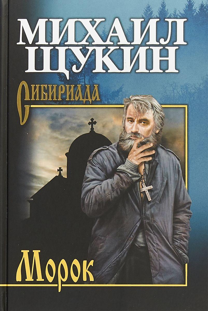 Щукин М. Морок ISBN: 9785448402685 щукин м грань