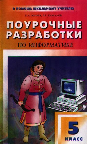 ПШУ 5 кл Поурочные разработки по информатике
