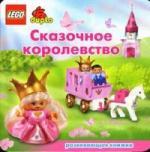 Лего Сказочное королевство