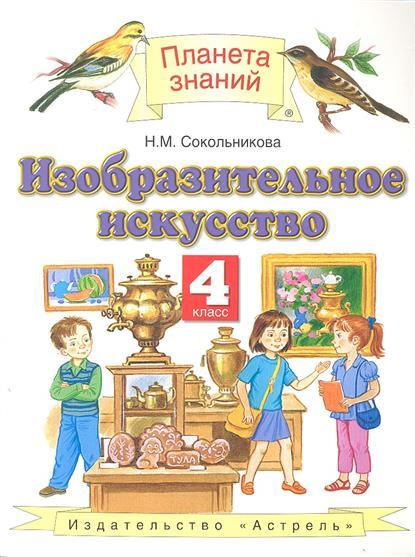 Сокольникова Н. Изобразительное искусство. 4 класс. Учебник н м сокольникова изобразительное искусство 3 класс