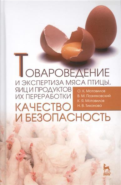Товароведение и экспертиза мяса птицы, яиц и продуктов их переработки. Качество и безопасность