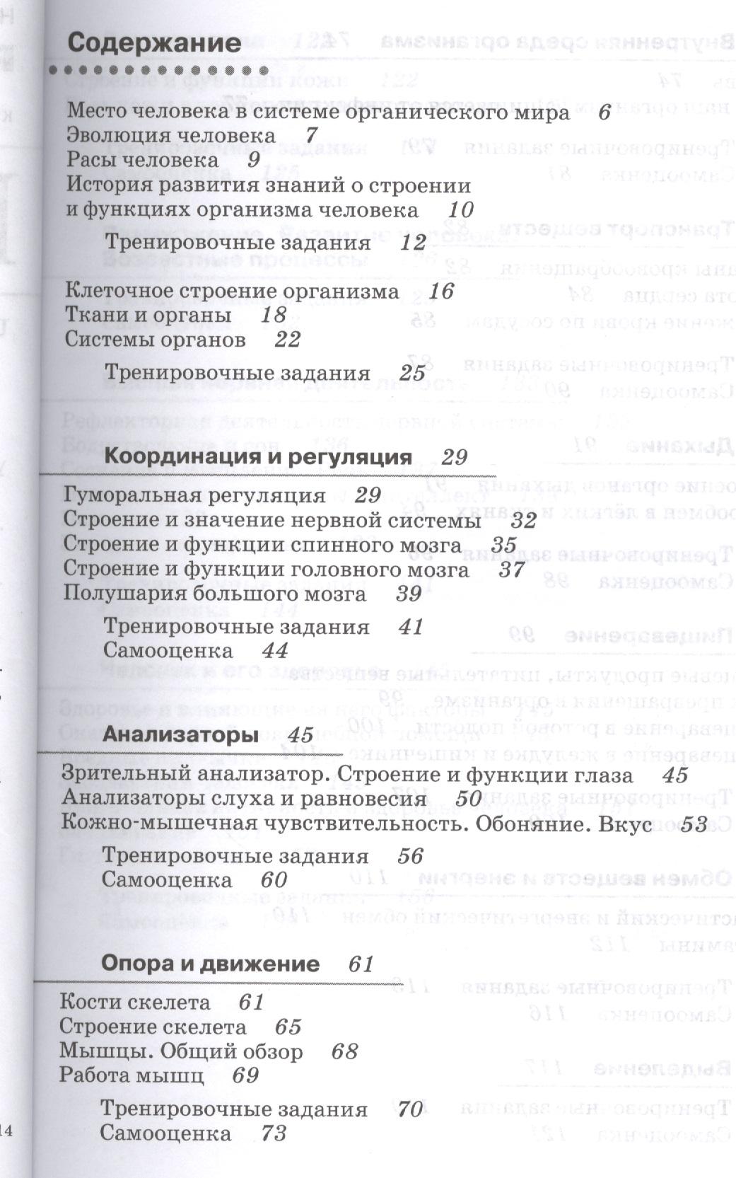 Рабочая программа по учебнику сонина сапина 8 класс