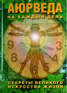 Книга Аюрведа на к/д Секреты великиго искусства жизни. Неаполитанский С.