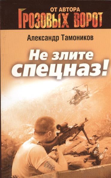 Тамоников А. Не злите Спецназ! тамоников а холодный свет луны