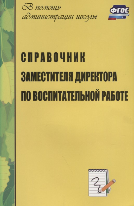 Справочник заместителя директора школы по воспитательной работе