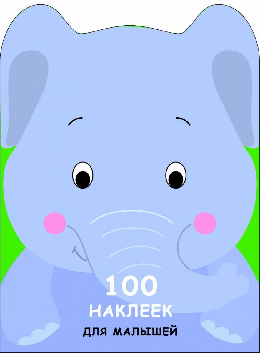100 наклеек для малышей. Слоненок