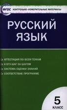 КИМ Русский язык 5 кл