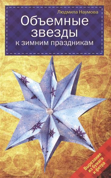 Наумова Л. Объемные звезды к зимним праздникам