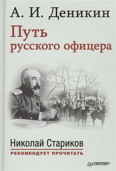 Деникин А. Путь русского офицера. С предисловием Николая Старикова