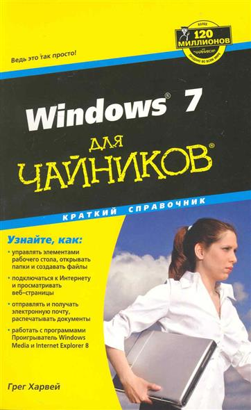 Windows 7 для чайников Краткий справочник