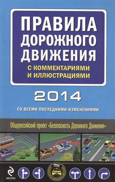 Правила дорожного движения с комментариями и иллюстрациями 2014. Со всеми последними изменениями