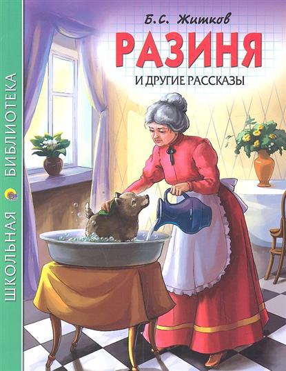 Житков Б. Разиня и другие рассказы