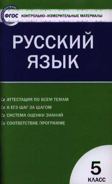 Егорова Н. (сост). КИМ Русский язык 5 кл