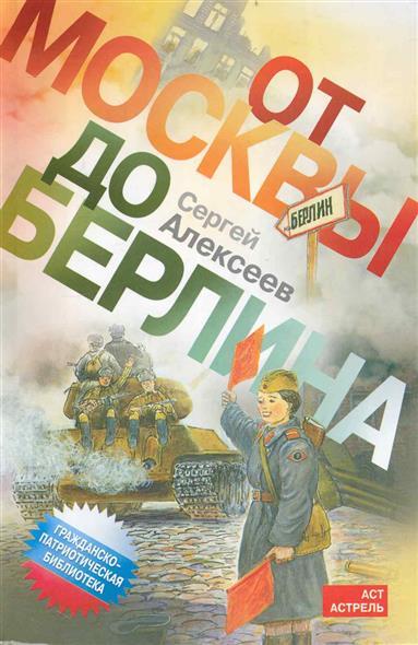 Алексеев С. От Москвы до Берлина билет от москвы до стамбула