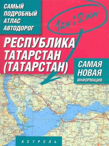 Притворов А. (рук.) Самый подробный атлас а/д Республика Татарстан очередь polo продам отдам татарстан