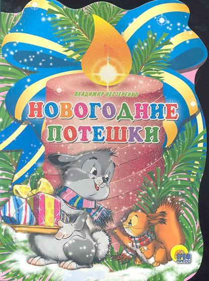 Нестеренко В.: Новогодние потешки