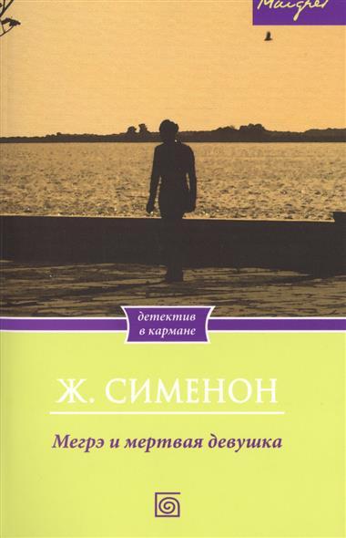 Сименон Ж. Мегрэ и мертвая девушка сименон ж комиссар мегрэ собрание сочинений в одной книге