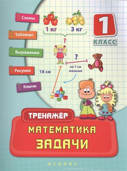 Леонова Н. Математика. Задачи. 1 класс