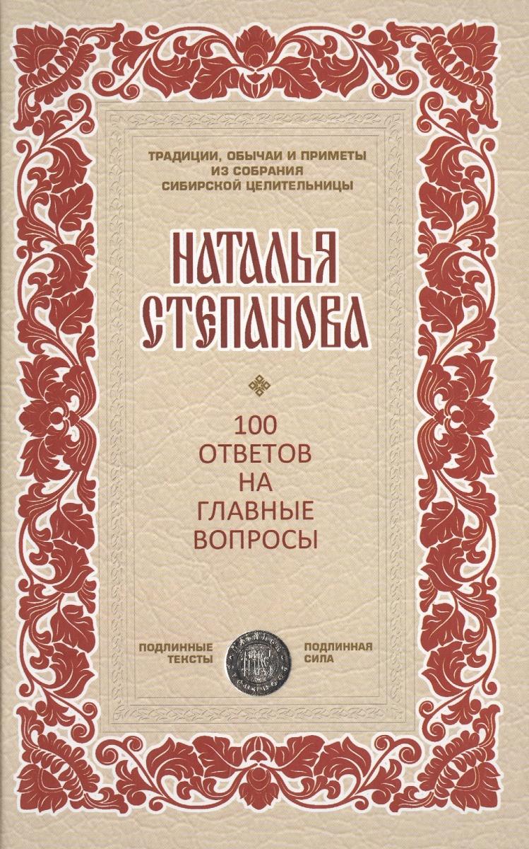 Степанова Н. 100 ответов на главные вопросы цена